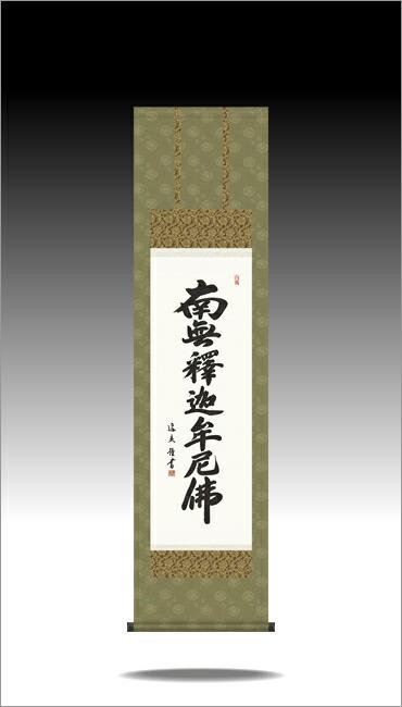 掛け軸-釈迦名号/中田 逸夫(尺三)
