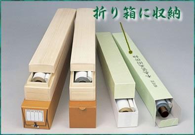 写経軸【掛軸タイプ】専用紙箱