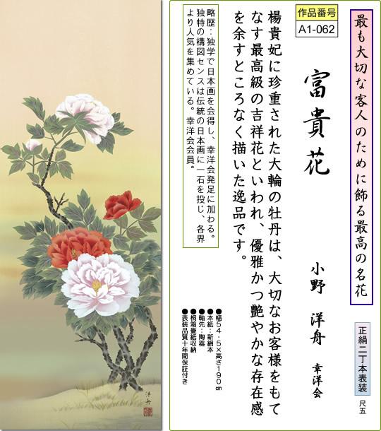 掛け軸-富貴花/小野洋舟(尺五・桐箱・風鎮付き)