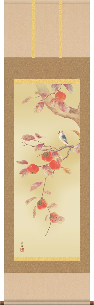 掛け軸-柿に小鳥/高見蘭石(尺五・桐箱・風鎮付き)