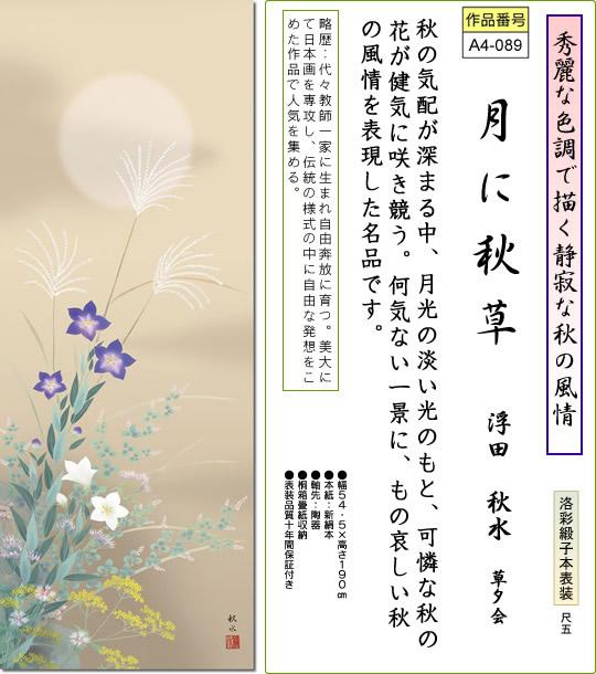掛け軸-月に秋草/浮田秋水(尺五・桐箱・風鎮付き)