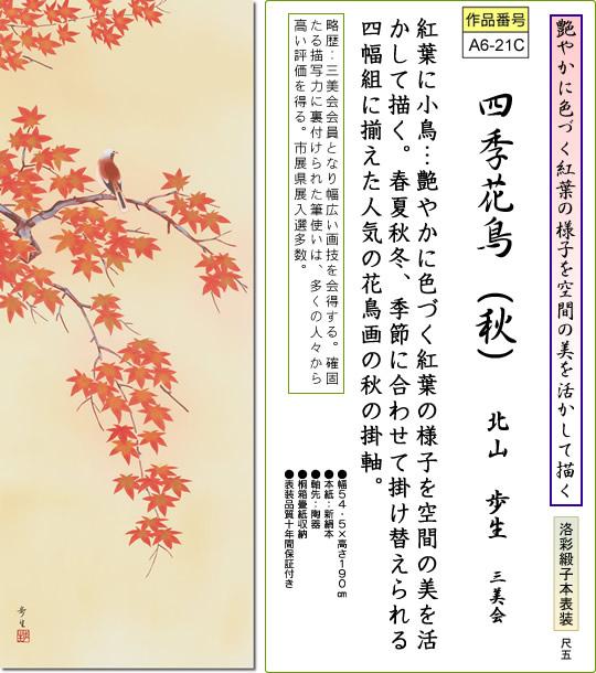 掛け軸-四季花鳥(秋)/北山歩生(尺五・桐箱・風鎮付き)