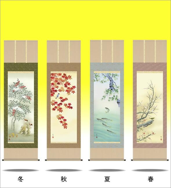 掛け軸-四季花鳥(四季揃)/長江桂舟(尺五・桐箱・風鎮付き)花鳥画掛軸
