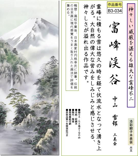 掛け軸-富峰渓谷/中山雪邨(尺五・桐箱・風鎮付き)