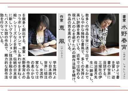 恵風&水野 春宵