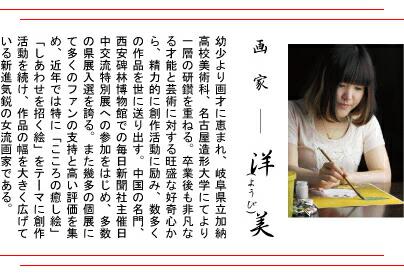 画家-洋美(ようび)