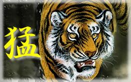 虎の掛け軸