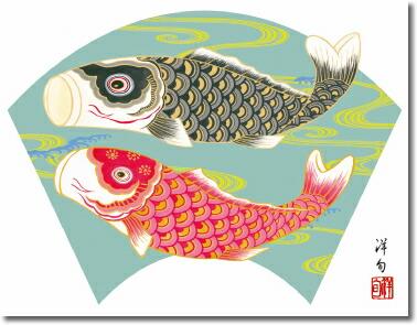 隅丸和額-鯉のぼり/佐野 洋旬