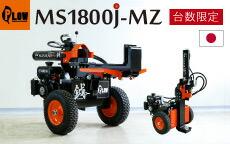 MS1800J-MZ