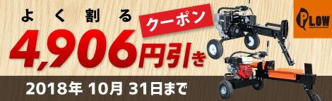 GLS12、GS13PRO-GX対象 4,906円OFFクーポン