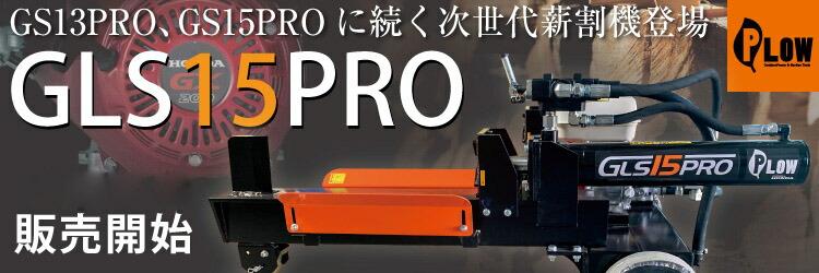 プラウ 薪割り機 GLS15PRO