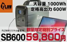 SB600