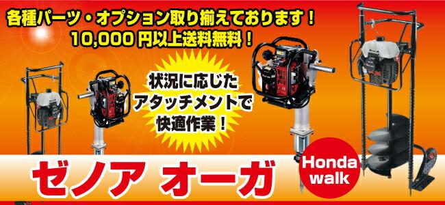 ゼノア オーガ ドリル 1万円以上送料無料 ホンダウォーク