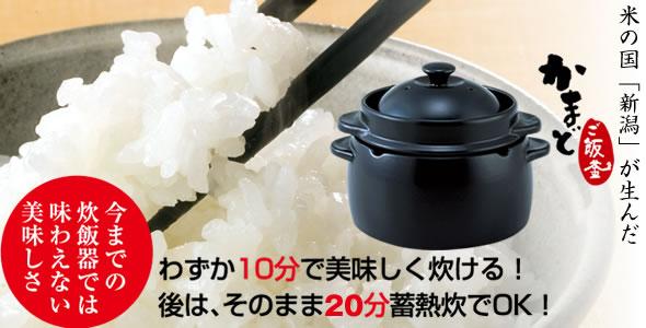 今までの炊飯器では味わえない美味しさ。わずか10分で美味しく炊ける!後は、そのまま15分蓄熱炊きでOK!かまどご飯釜