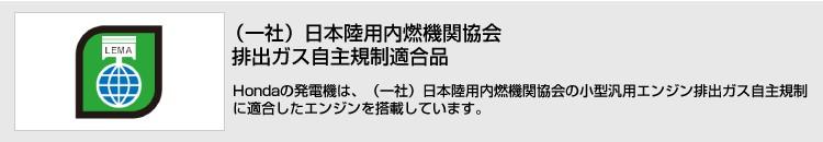 (一社)日本陸用内燃機関協会