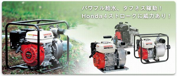 パワフル給水、タフネス稼動!Honda4ストロークに威力あり!