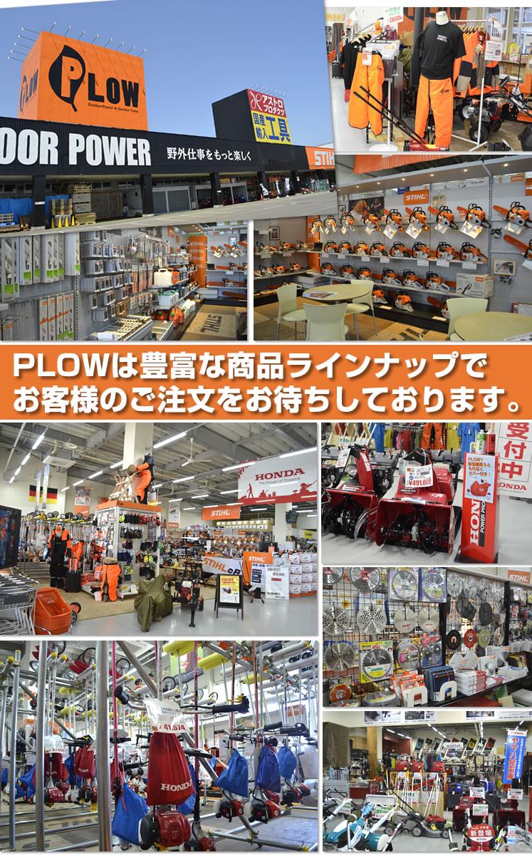 plow_jyo-750x1200.jpg