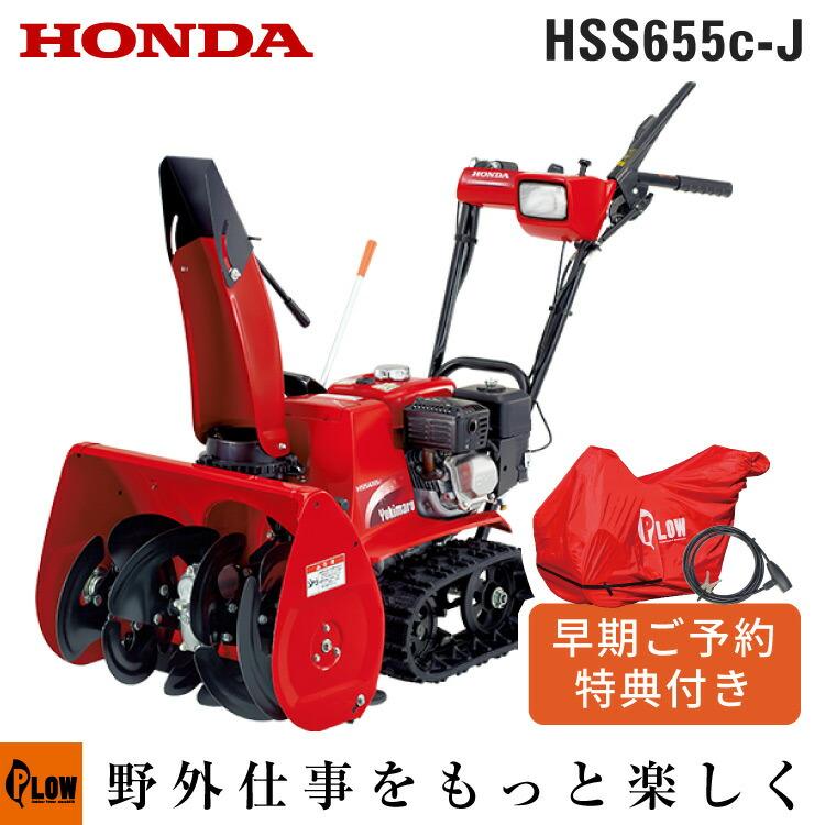 ホンダ除雪機HSS970JX