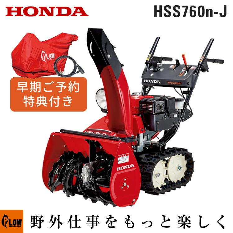 ホンダ除雪機HSS760