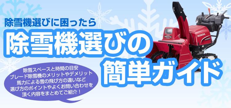 歩行型 ロータリー除雪機の選び方 かんたんガイド