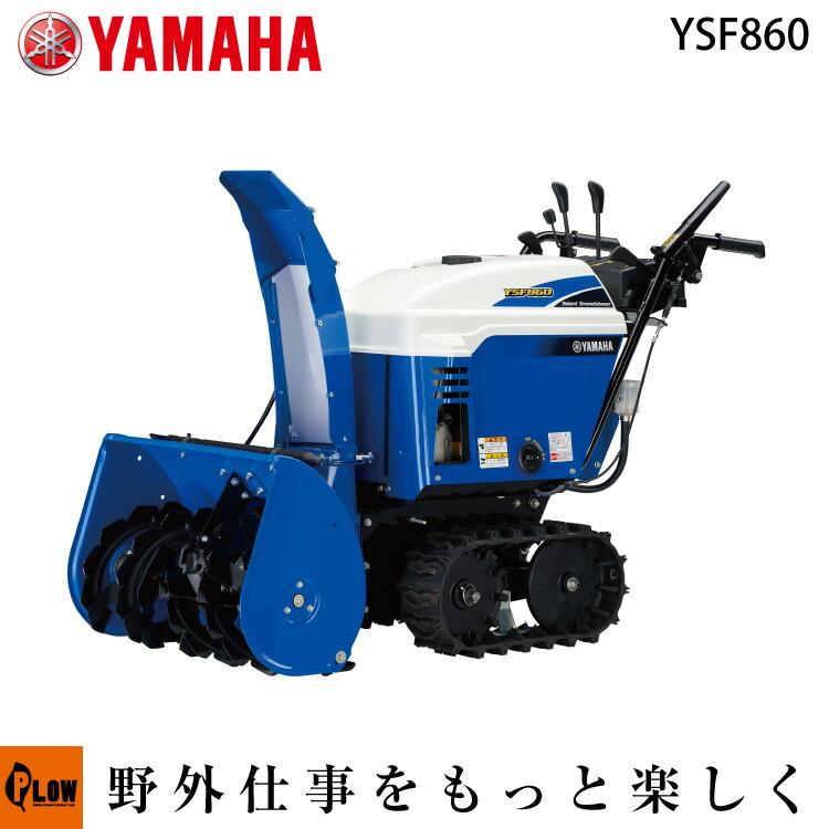 ヤマハ YSF860