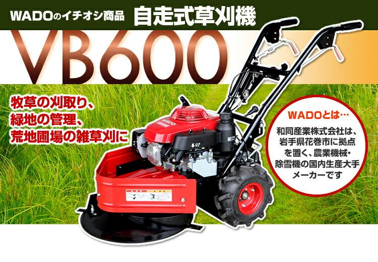 自走式草刈機 WADO VB600  vb600 刈幅600mm 軽量 コンパクト [ 購入後も安心、点検整備・修理もおまかせ、オイル充填始動確認