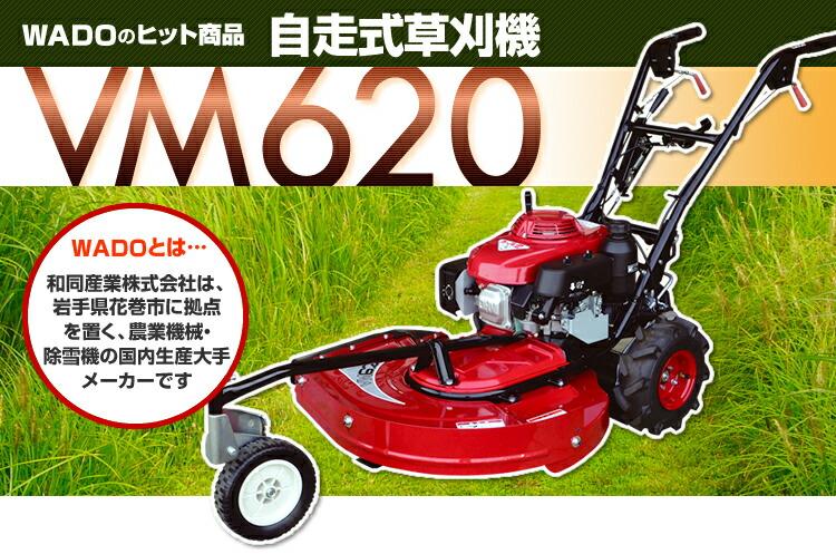 自走式草刈機 WADO VM620 刈幅620mm 簡単操作 [ 購入後も安心、点検整備・修理もおまかせ、オイル充填始動確認 ]