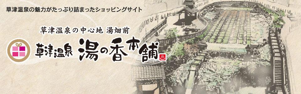 草津温泉の魅力がたっぷり詰まったショッピングサイト。草津温泉湯の香本舗