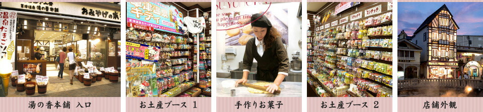 草津温泉湯の香本舗の店舗イメージ