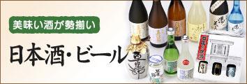地酒・日本酒