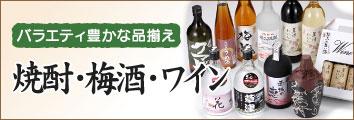 焼酎・梅酒・ワイン