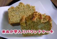 米ぬかパウンドケーキ