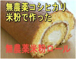 無農薬米粉ロールケーキ