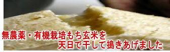 有機栽培天日干し切り餅