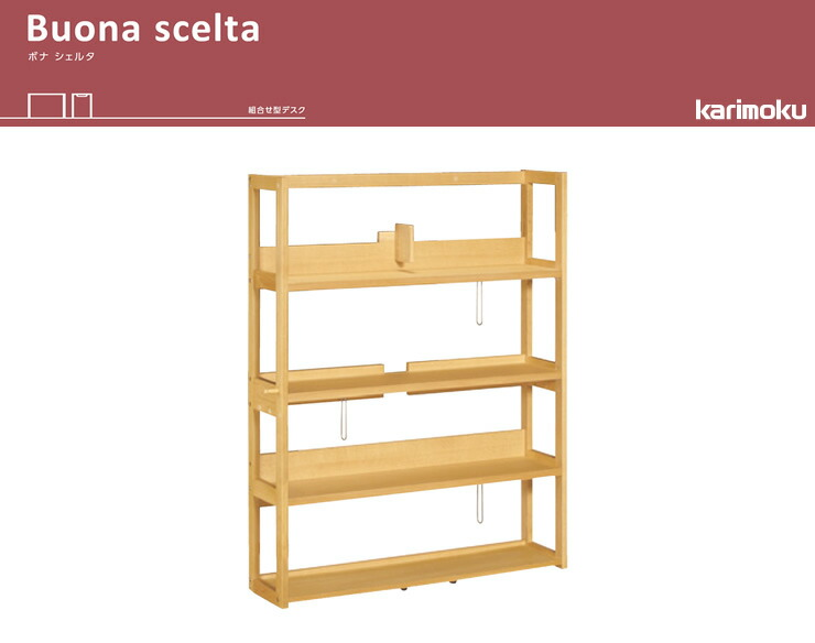 カリモク 学習家具 組合せ型デスク ボナ シェルタ