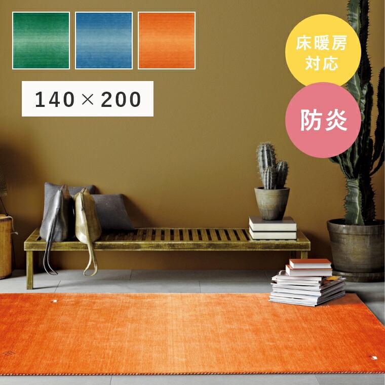 しっかりとした密度で織られたインド製のウールラグ クレアギャベ プレーベル