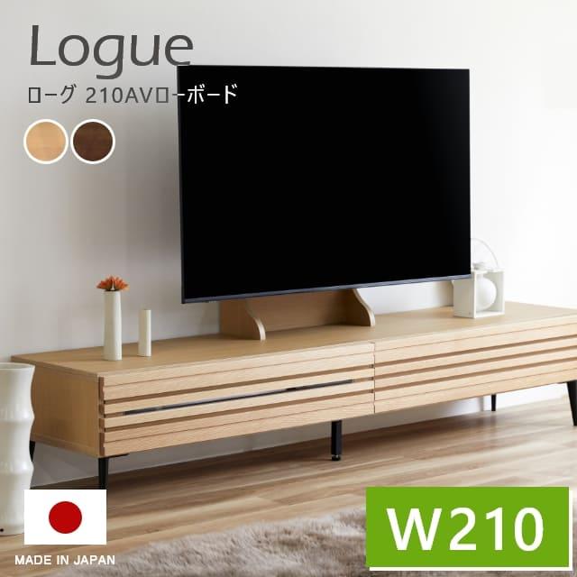 味わい深いオーク無垢材を使用した日本製のTVボード ローグ 210AVローボード