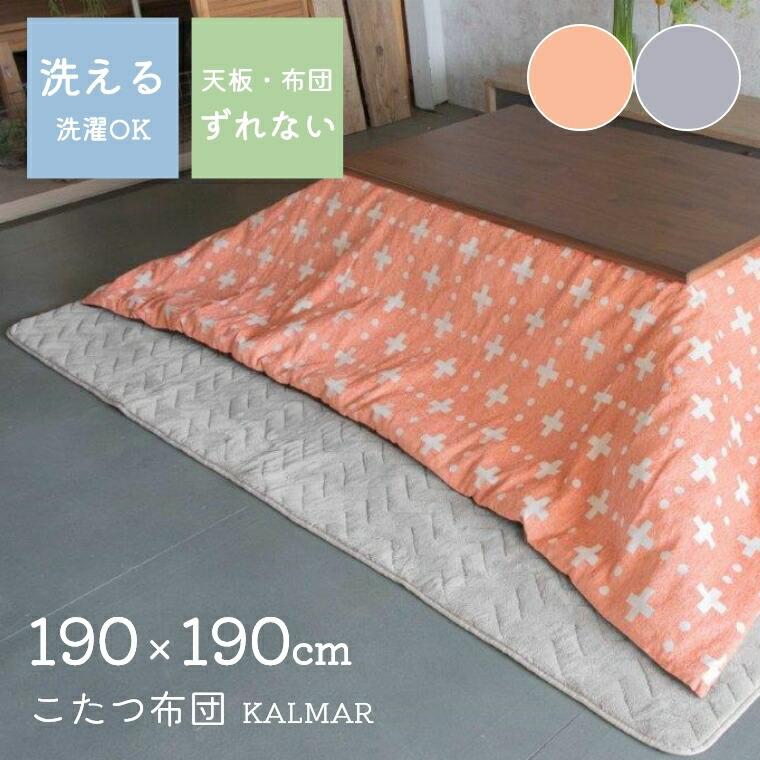 洗える ずれない こたつ布団 190×190cm カルマル オレンジ グレー