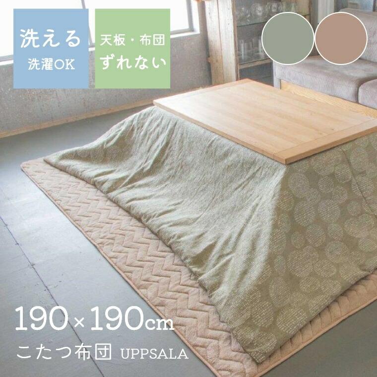 洗える ずれない こたつ布団 190×190cm ウプサラ グリーン ベージュ