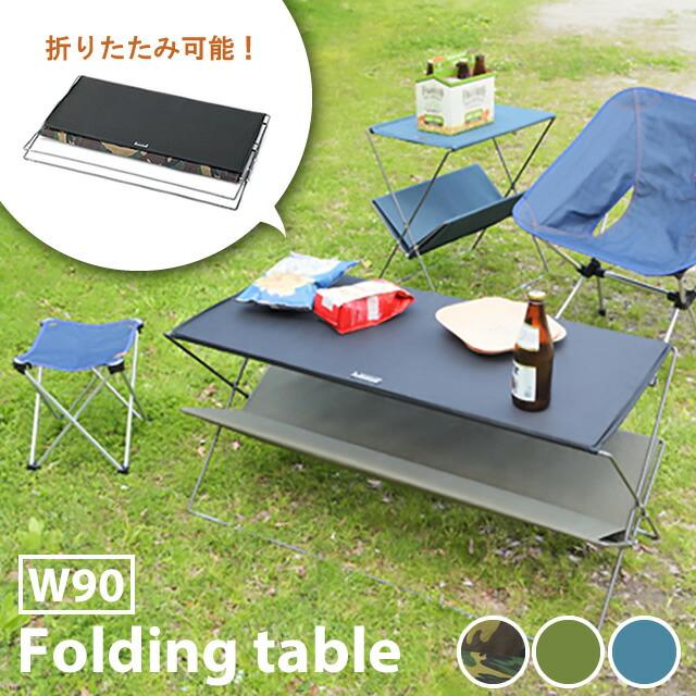 フォールディング テーブル MIP-95