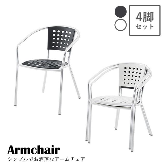 【4脚セット】ODS-20 アームチェア