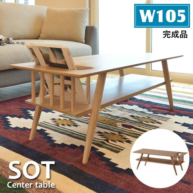 棚付きセンターテーブル SOT-105