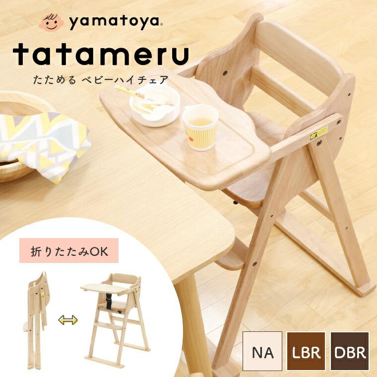 折りたたみ式ベビーチェア たためる tatameru