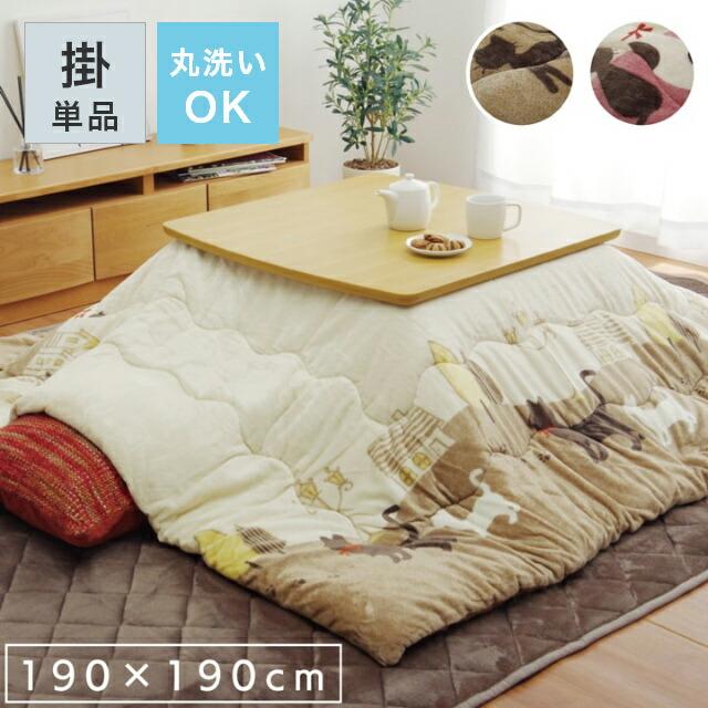 かわいいネコ柄デザイン!ふんわりやわらかなこたつ掛け布団 単品 190×190cm 正方形