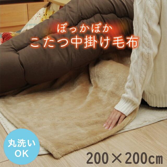 プラス1枚で保温力アップ!こたつ中掛け毛布 単品 200×200cm