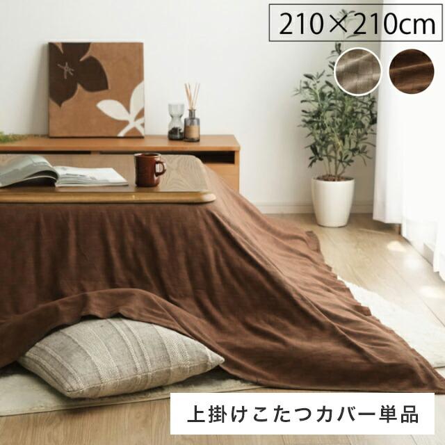 さらっと柔らかな肌触りのインド綿を使用したこたつ上掛けカバー 単品 210×210cm 正方形