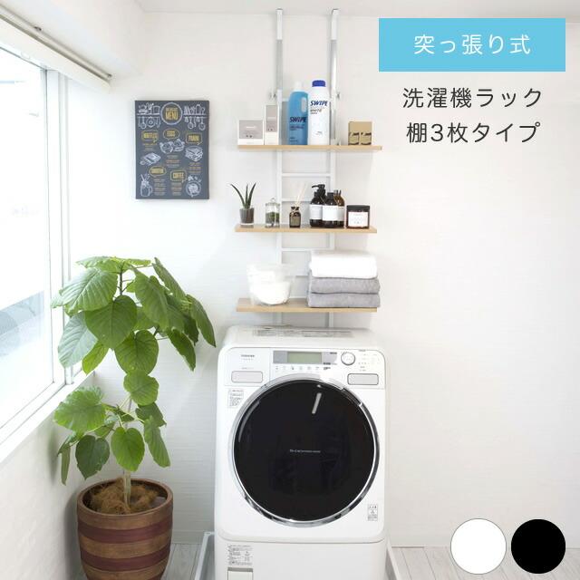 突っ張り式洗濯機ラック 棚3枚タイプ
