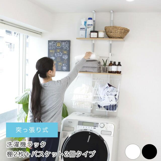 突っ張り式洗濯機ラック 棚2枚+バスケット2個タイプ