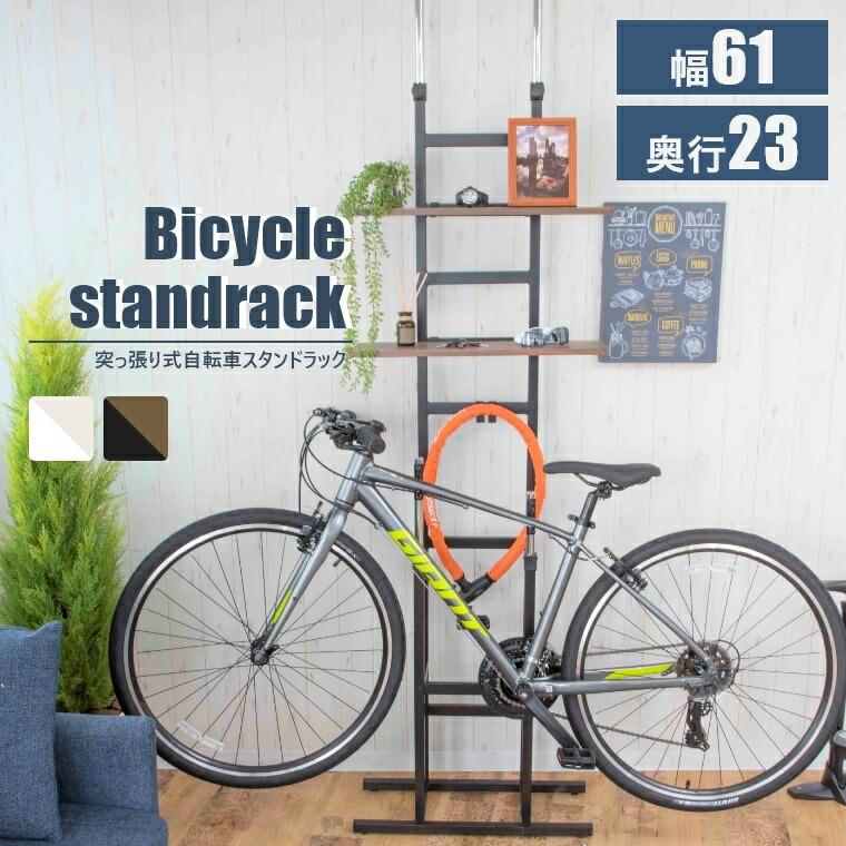 突っ張り式自転車ラック 幅61 奥行23 ディスプレイスタンド ホワイト ブラック BS-821 サン・ハーベスト