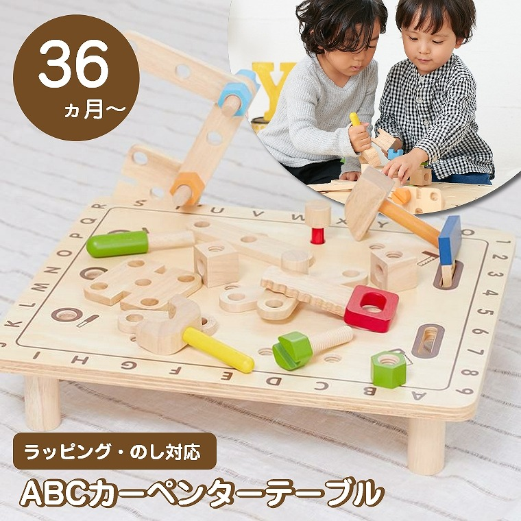 ボリューム満点!大工さんセット ABCカーペンターテーブル IM-30070 エデュテ Edute